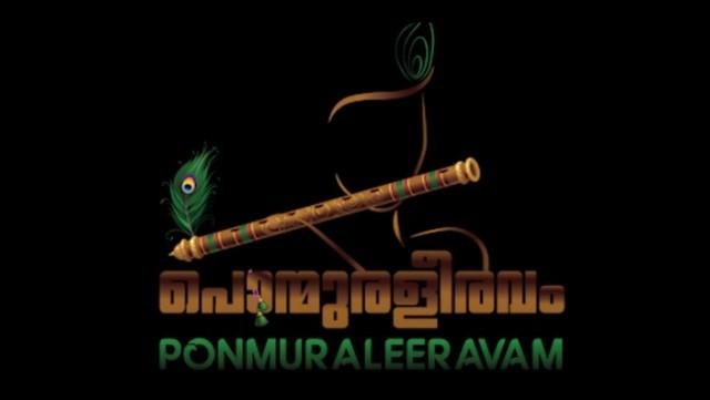 EnMal_Ponmurareelavam-BHIw0mxw0B.jpg
