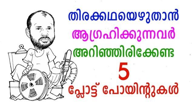 EnMalayalam_Kadha Thirakkadha bhagam 2-N3vQs1Rby8.jpg