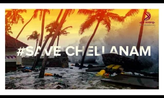 chellanam-V3wwM92JfL.jpg