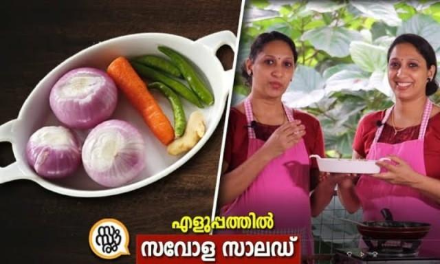 onion salad-GcYay2N4Qw.jpg